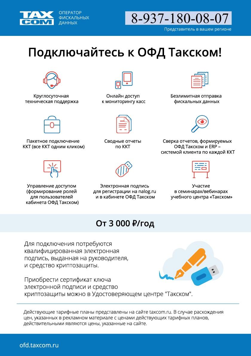 Официальный дилер ОФД СЕРВИС СЫЗРАНЬ