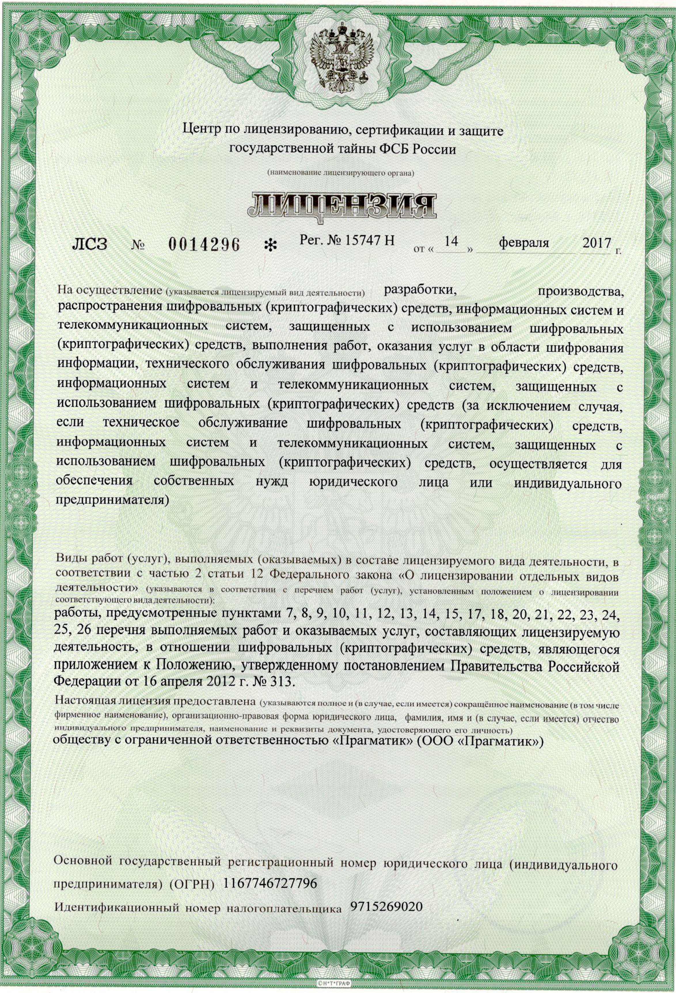 litsenziya-FSB