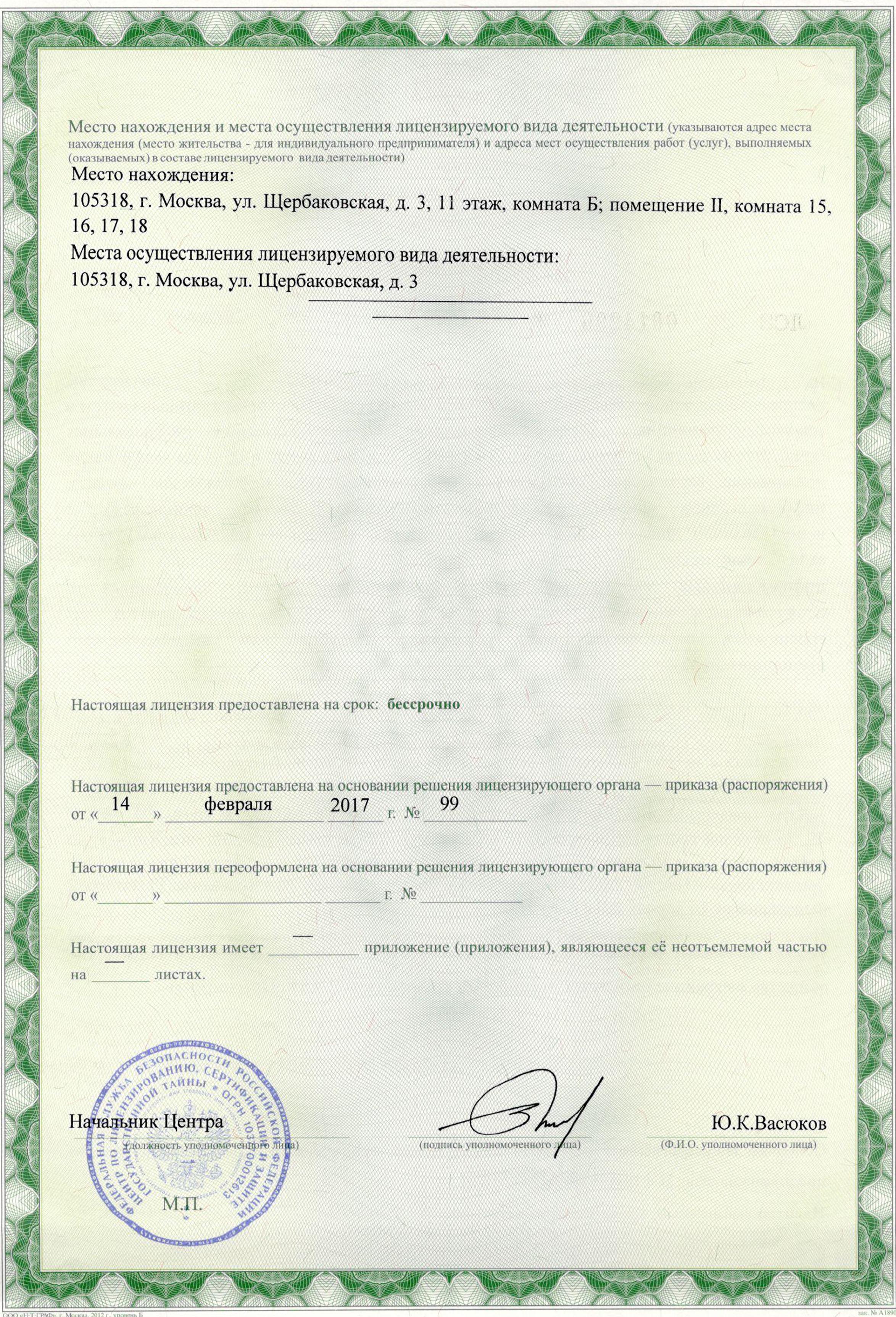 litsenziya-FSB_2