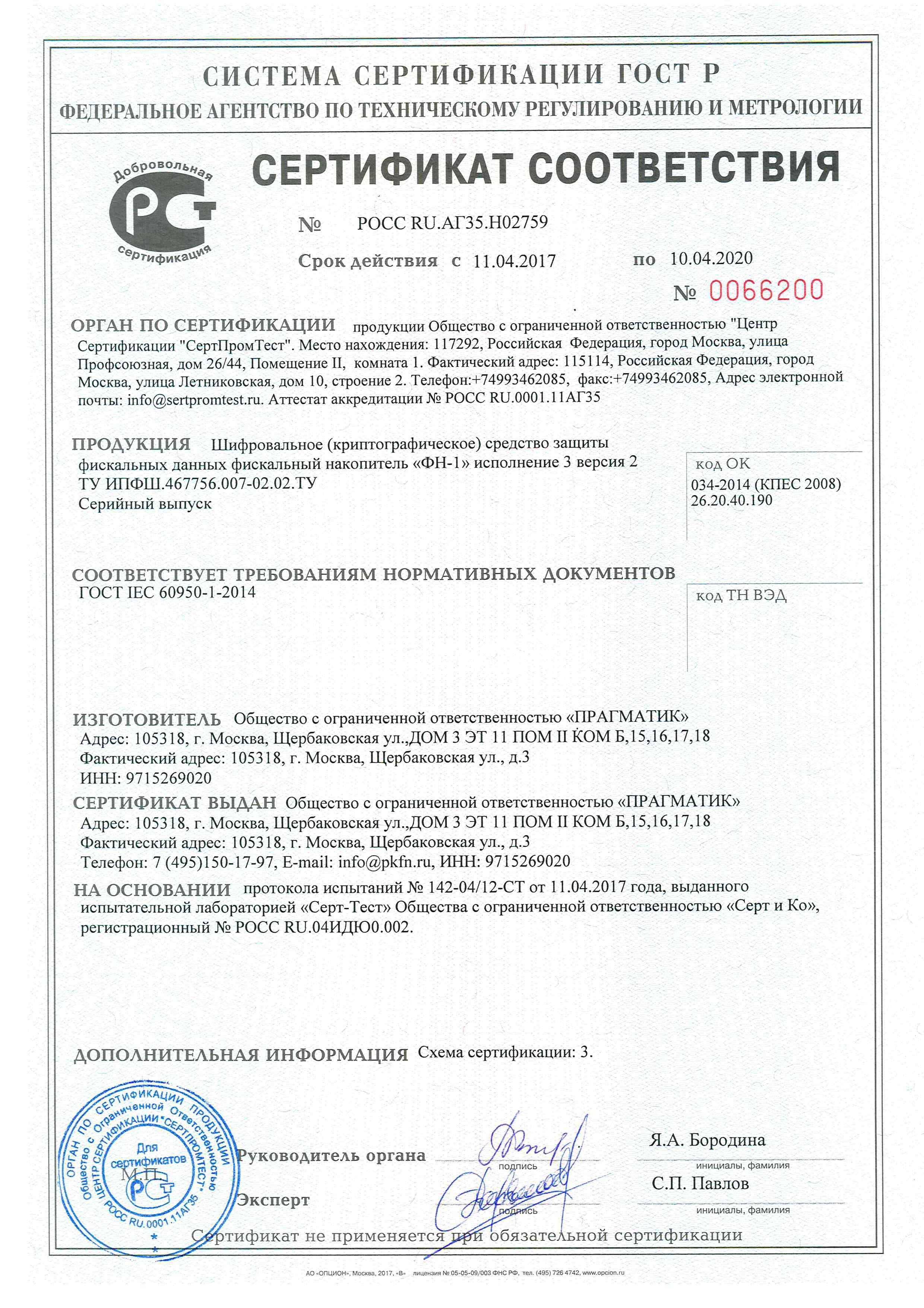 litsenziya-pkfn